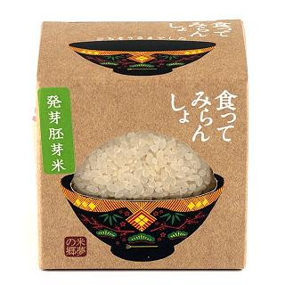 食ってみらんしょ 発芽胚芽米