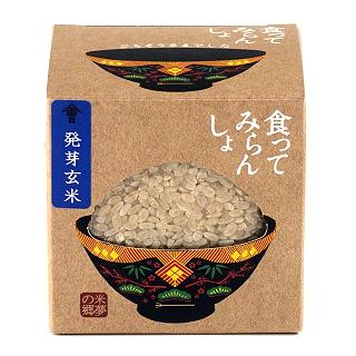 食ってみらんしょ 発芽玄米