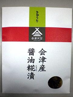 会津産きゅうり醤油糀漬