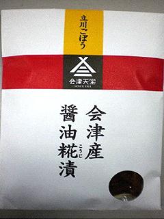 会津産立川ごぼう醤油糀漬
