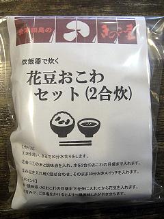 花豆おこわセット(2合炊)