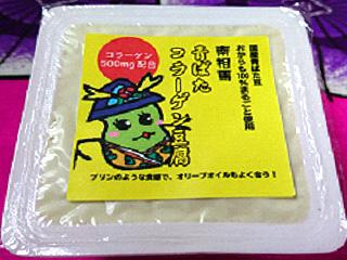 南相馬青ばたコラーゲン豆腐