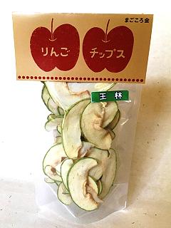 りんごチップス(王林)