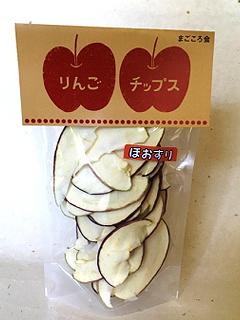 りんごチップス(ほおずり)