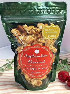 りんご蜜&アーモンド ポップコーン