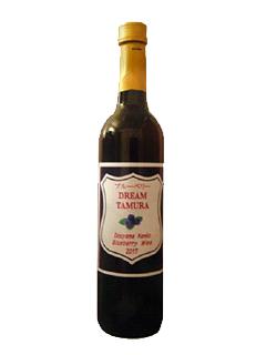 ブルーベリーワイン(2017年産)