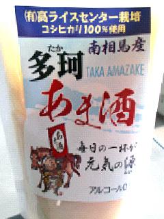 多珂あま酒(ストレートタイプ)