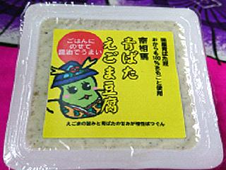 南相馬青ばたえごま豆腐