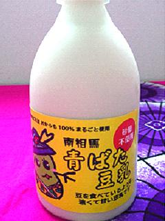 南相馬青ばた豆乳220ml