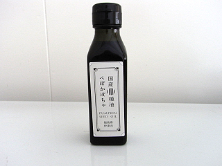 SANPEPO 種子オイル(105g)