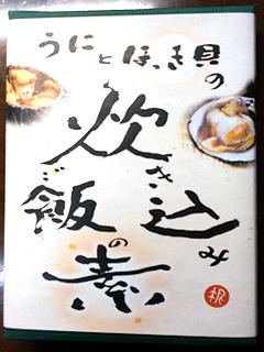 うにとほっき貝の炊き込みご飯の素(2合用)