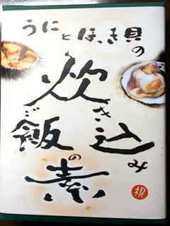 うにとほっき貝の炊き込みご飯の素(3合用)