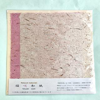 福咲和紙 「手すき」