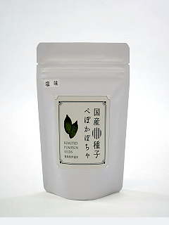 SANPEPO 焙煎種子(塩味)