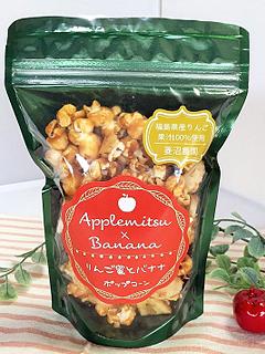 りんご蜜&バナナ ポップコーン