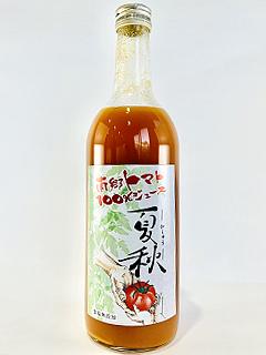 南郷トマト100%ジュース「夏秋」720g