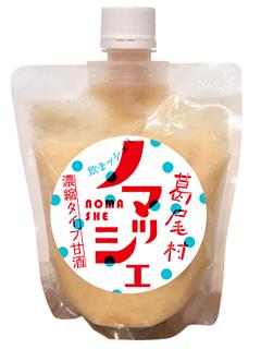 葛尾村の甘酒 ノマッシェ
