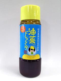 油菜ちゃんドレッシング(しょうゆ味)
