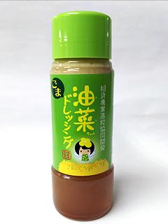 油菜ちゃんドレッシング(ごま味)