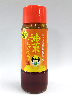 油菜ちゃんドレッシング(たまねぎ味)
