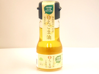 福島県川内村産 焙煎えごま油 30g