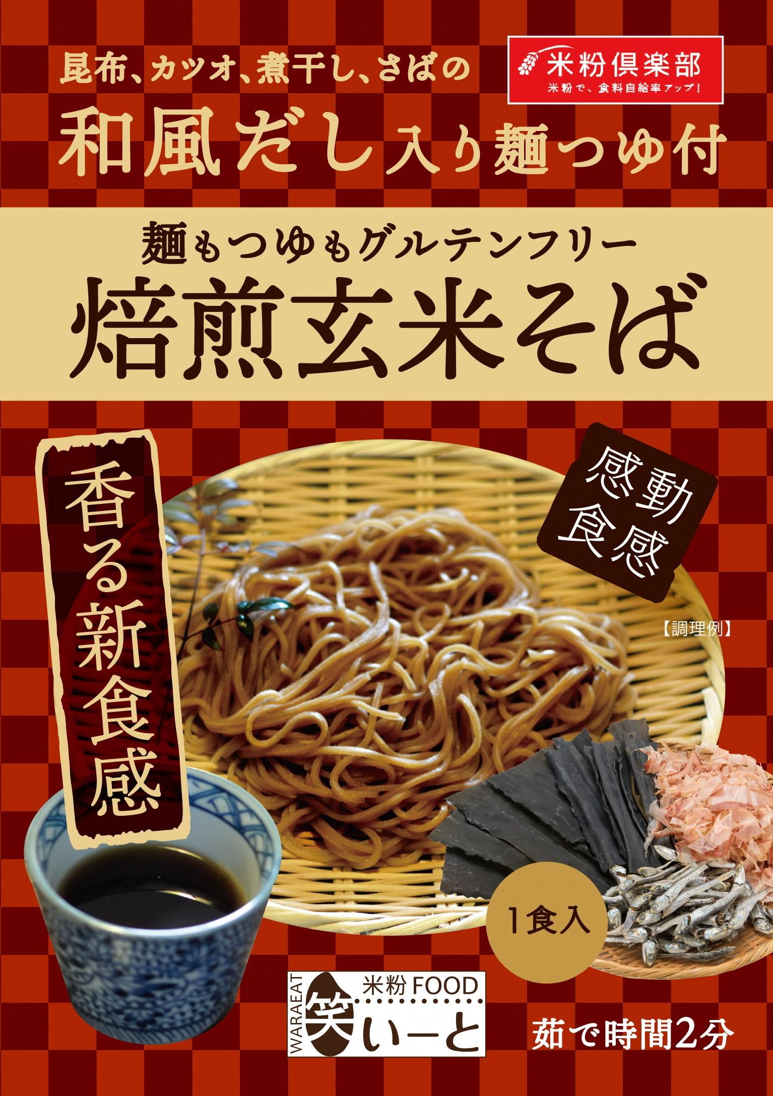 焙煎玄米そば(1食入り)
