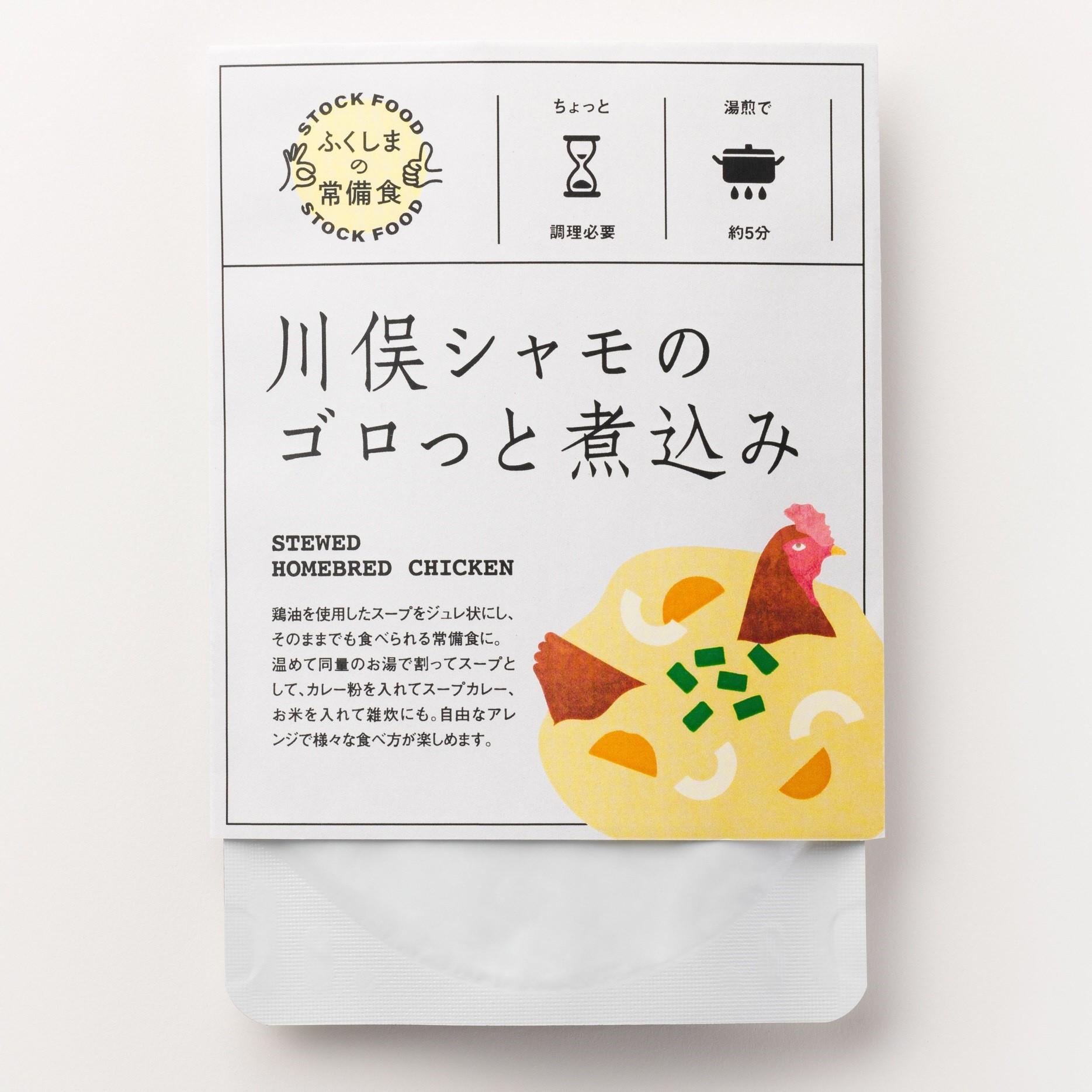 【ふくしまの常備食】川俣シャモのごろっと煮込み