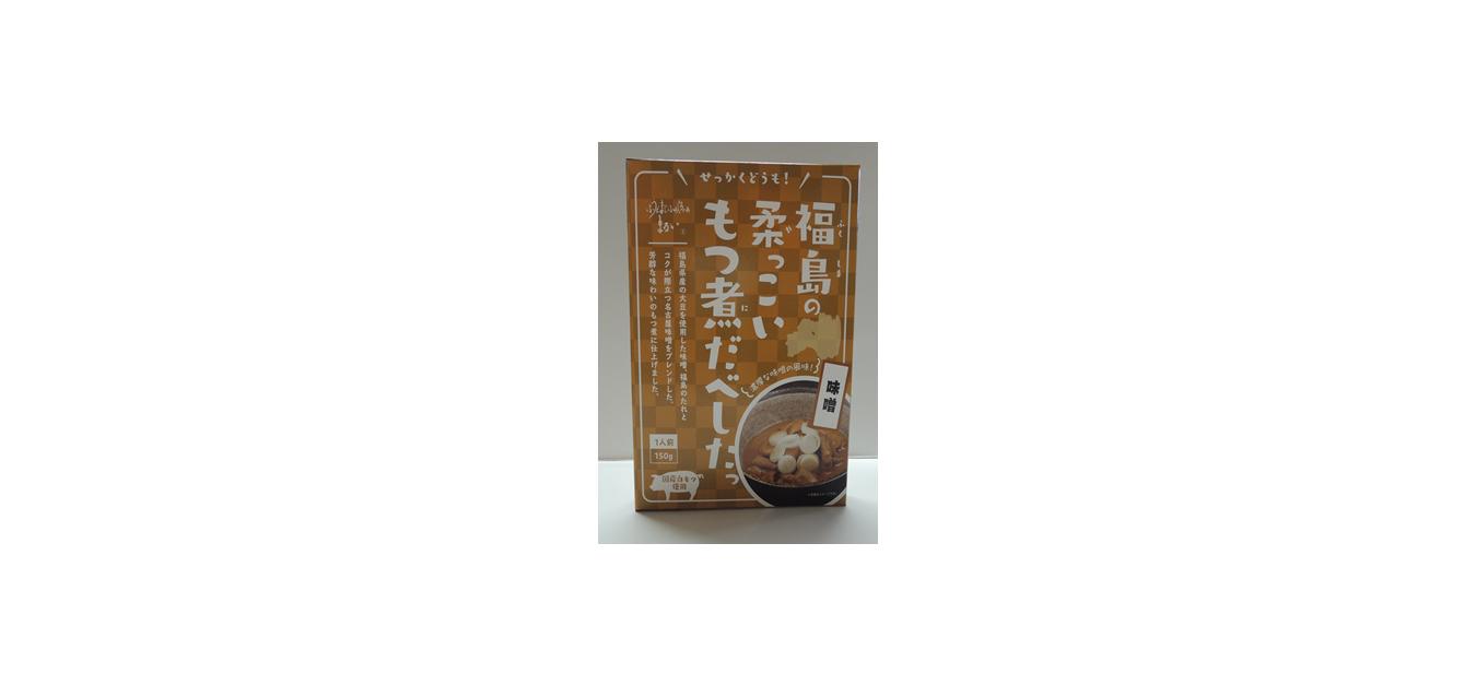 福島の柔っこいもつ煮だべした!味噌