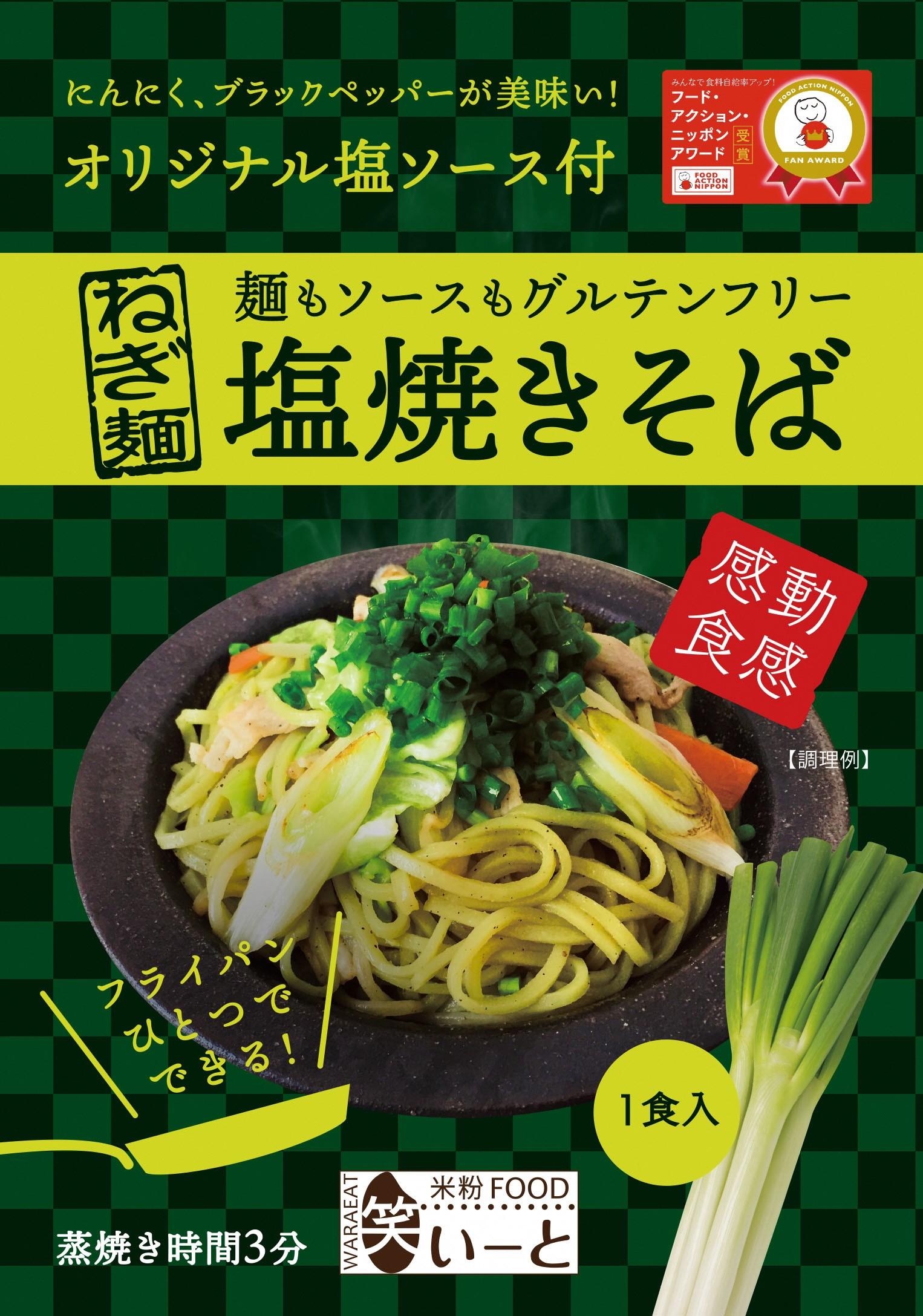 ねぎ麺塩焼きそば(1食入)