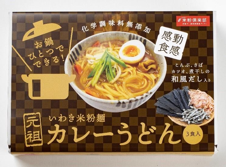 いわき米粉麺カレーうどん(3食入)