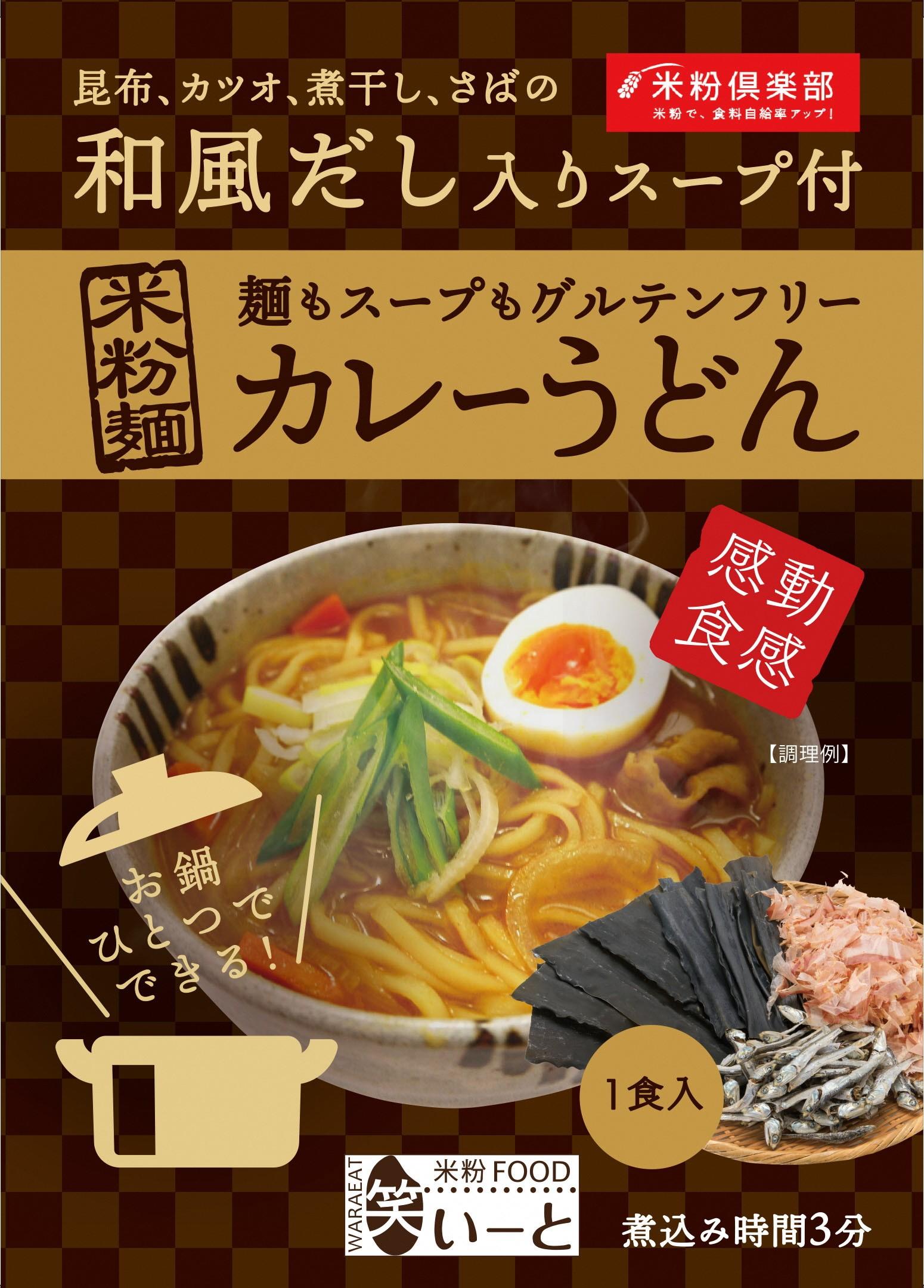 米粉麺カレーうどん(1食入り)