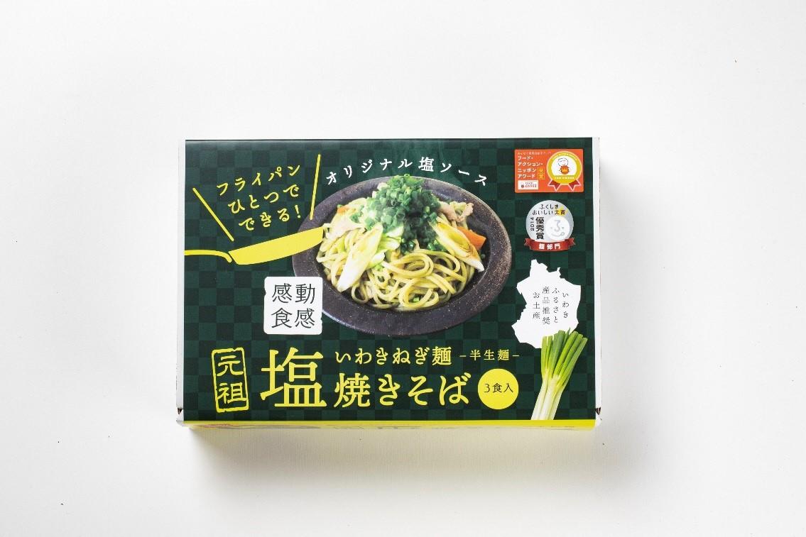 いわきねぎ麺塩焼きそば(3食入)