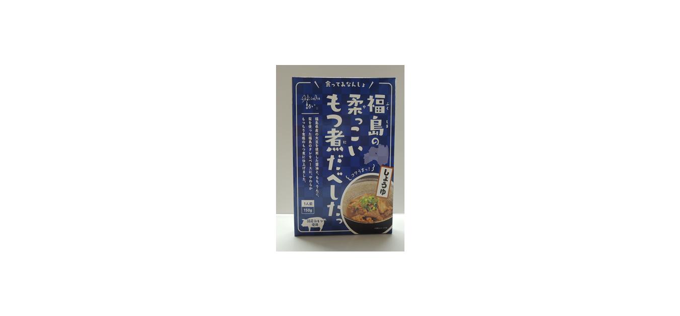 福島の柔っこいもつ煮だべした!しょうゆ