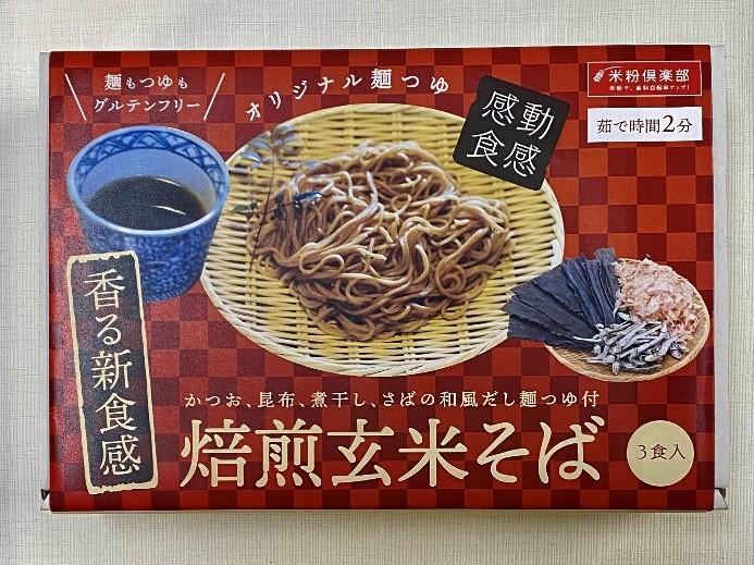 焙煎玄米そば(3食入り)