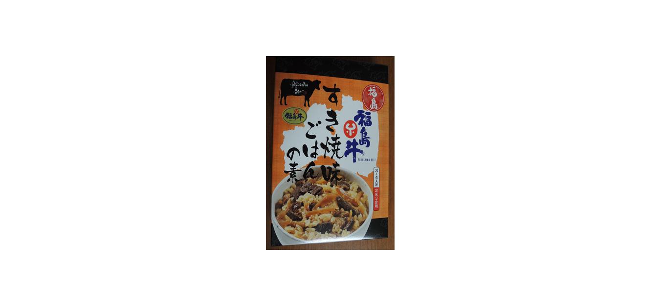 福島牛すき焼き味ごはんの素